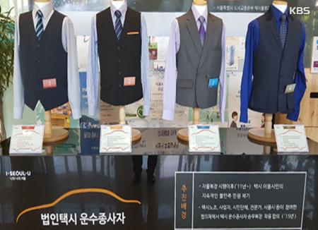 서울 법인 택시기사 9월부터 근무복 착용