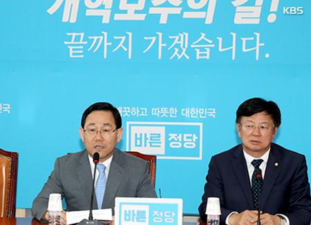 바른정당, 19일 청문회 관련 일정 보이콧···개헌특위는 참석