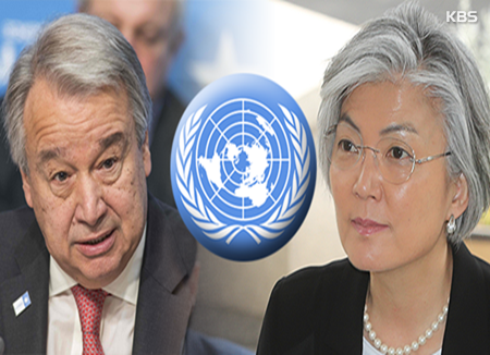 S. Korean Foreign Minister, UN Chief Agree on Peaceful Resolution of N. Korean Issue