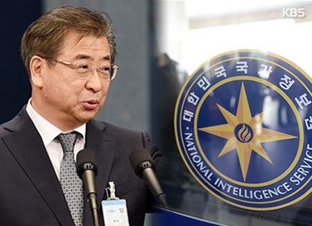 国情院成立改革发展委 调查非法介入政治事件