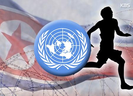 联合国难民署:1422名脱北者在世界各地获得难民身份