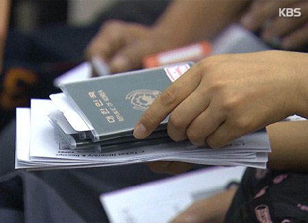 Passports Reported Lost to Immediately Become Invalid