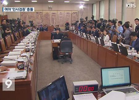 """야당, '청와대 인사 실패' 운영위…여당 """"정치 공세"""""""
