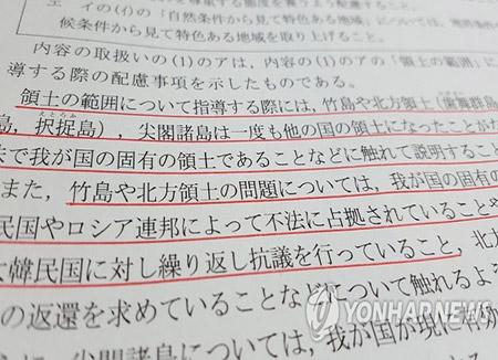 일본, '독도 일본땅·한국 불법점거' 교과서지침 명기