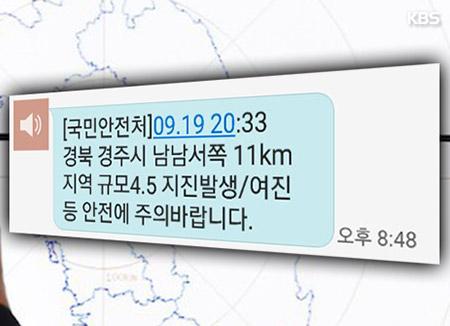 気象庁 地震通知サービスを改善