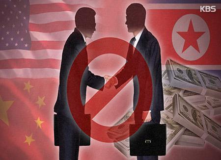 "FATF ""대북제재 최고수준 유지…정밀금융제재 시행"""