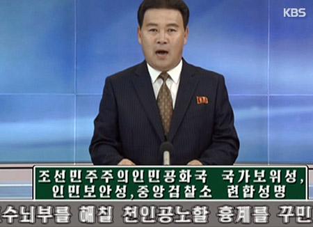 """북한 """"최고 수뇌부 해칠 흉계 꾸민 테러범죄자 극형 처할 것"""""""