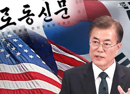 N. Korea Criticizes Moon's Phone Talks with Trump
