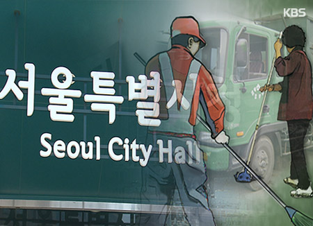 Seoul to Turn 2,442 Nonfixed Term Workers into Regular Employees