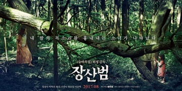 "S. Korean Horror Film ""The Mimic"" Sold in 122 Countries"