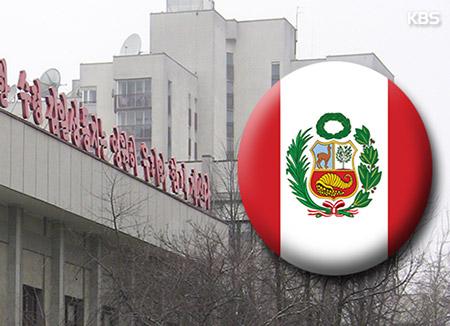 北韓大使を国外追放へ ペルー政府