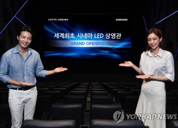 世界初のLEDスクリーンによる映画館登場