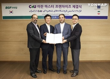Convenience Store C.U. to Conduct Business in Iran