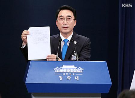 """靑 """"'삼성경영권 관련 前정부 靑메모' 2014년 8월 작성 정황"""""""