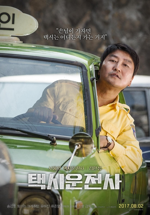 "S. Korean Movie ""A Taxi Driver"" to be Released Internationally"