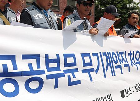 서울시 투자-출연기관 소속 2,442명 정규직 전환...'노동조사관' 신설