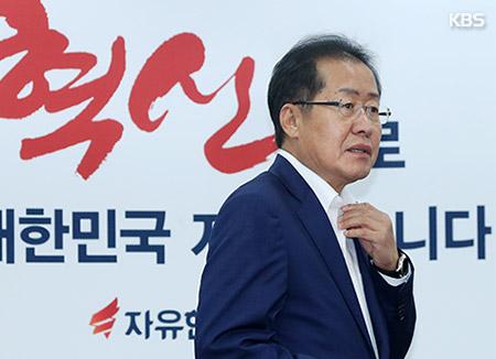 """홍준표 """"청와대 문건, 법정에 제출해도 증거능력 없어"""""""