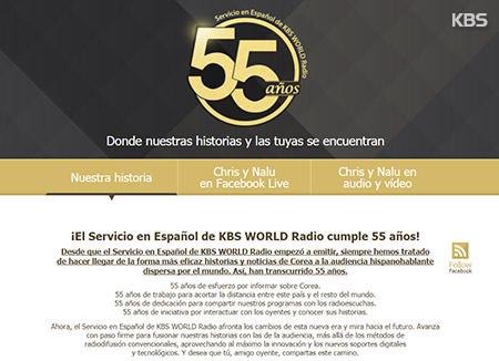 KBS 스페인어방송 개시 55주년 특별기획 '소셜 라이브 특강'