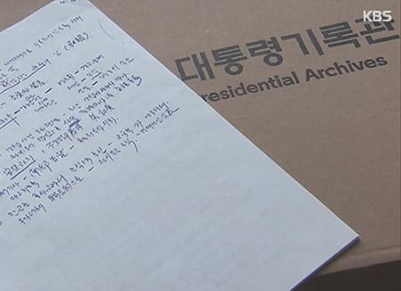 青瓦台将调查前政府的残留文件