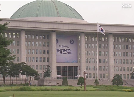韩国17日举行制宪节纪念仪式