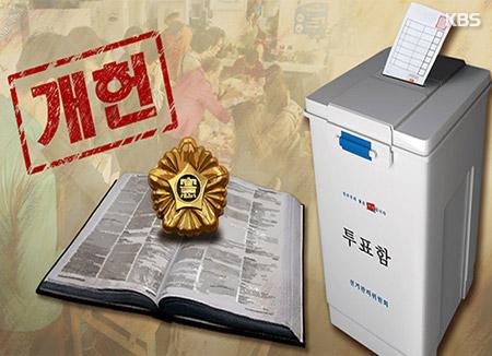 75.4 % من الشعب الكوري يؤيدون إجراء تعديل على الدستور