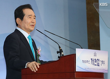 制憲節 国会議長が憲法改正へ意欲