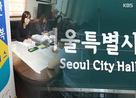 Seoul City Sets 2018 Living Wage at 9,211 Won