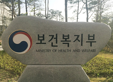 保健福祉部 国民年金の日本「戦犯企業」への投資を制限へ