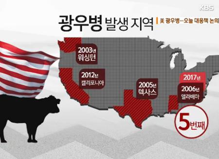 EEUU reporta un nuevo caso de mal de las vacas locas