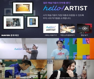 Naver Helps Introduce S. Korean Artists in English