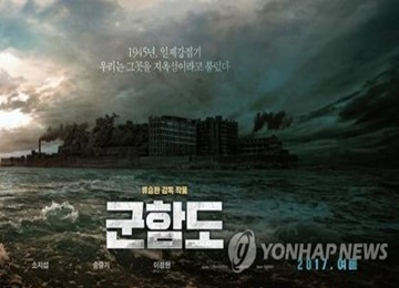 "Special Preview of ""The Battleship Island"" Held in Paris"