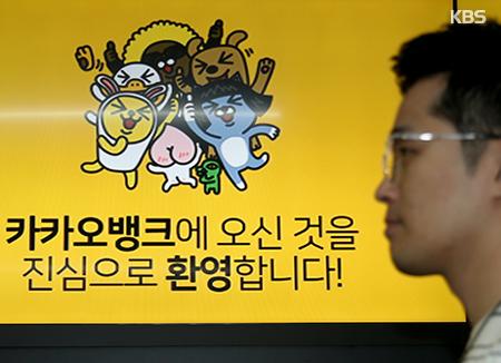 Южнокорейские интернет-банки усиливают борьбу за привлечение клиентов