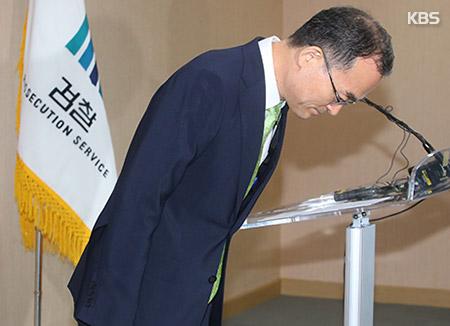 문무일 검찰총장, 과거사 첫 사과