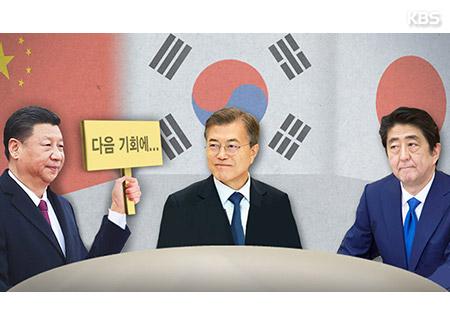 일본, 한중일 정상회의 이달 개최 제의…중국 거부로 무산될듯