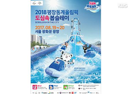 Acara Mendoakan Kesuksesan Olimpiade Musim Dingin Pyeongchang Digelar di Gwanghwamun