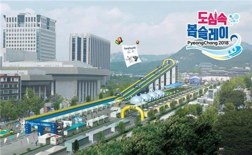 300m Bobsleigh Waterslide to be Set up in Gwanghwamun Square