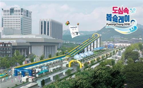 2018平昌冬奥会成功祈愿活动将在光化门举行