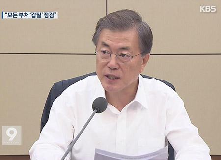 """문 대통령 """"전 부처 갑질 점검 대책 마련"""""""