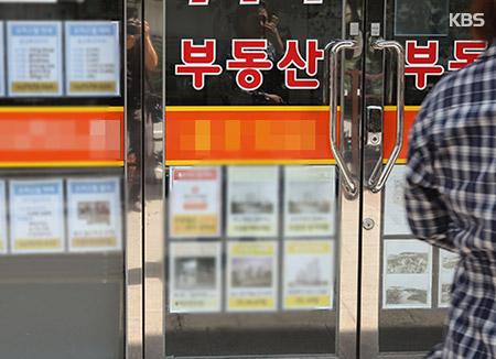 국세청, '부동산 투기' 286명 세무조사 착수
