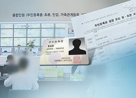 """주민번호 변경 첫 변경...""""사유 1위는 보이스 피싱"""""""
