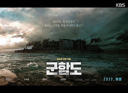 영화 '군함도' 미국서 흥행…스크린당 평균매출 전체 5위
