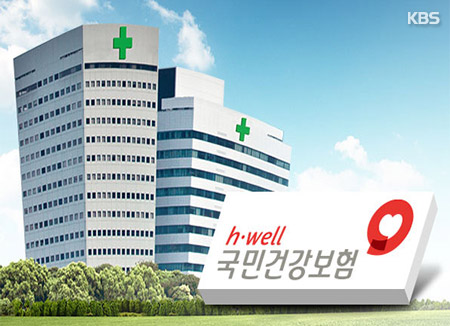 모든 치료비에 건강보험 적용...병원비 파탄 막는다
