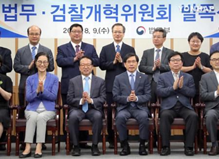 """법무·검찰 개혁위 출범…""""국민 눈높이 맞춰 개혁 과제 해결"""""""