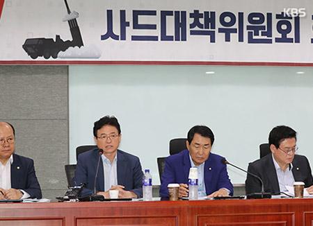 """한국당, 사드대책위 회의...""""전술핵 재배치 협상해야"""""""