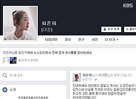 """경찰 '학대논란' 최진실 딸 준희 양 면담…""""수사 여부 검토"""""""