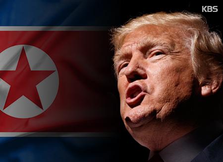 """트럼프 """"북한, 미국 위협하면 화염과 분노에 직면할 것"""""""