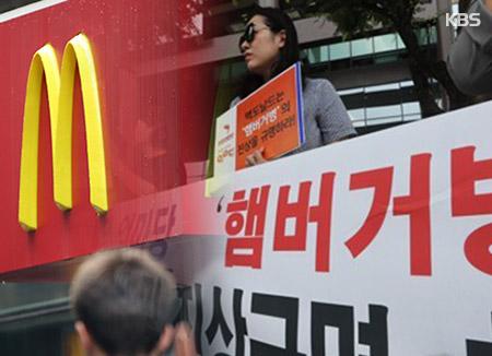 맥도날드, 소비자원 햄버거조사 결과 공개 금지 가처분 신청
