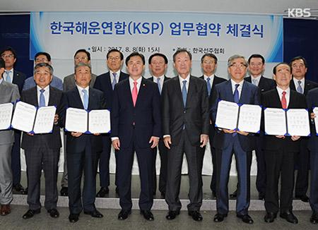 Koreanische Reedereien gründen Allianz für bessere Konkurrenzfähigkeit