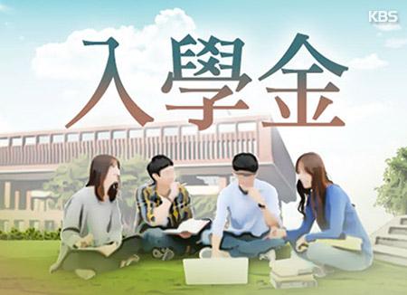 서울시립대 4년제 최초 입학금·전형료 전액 면제