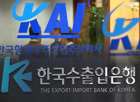 수출입은행, KAI 대책반 꾸려…경영개입도 검토한다
